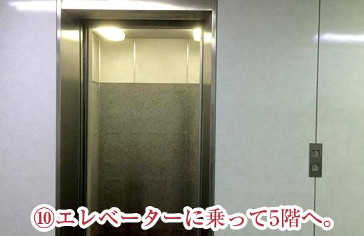 エレベーターに乗って5階へ。