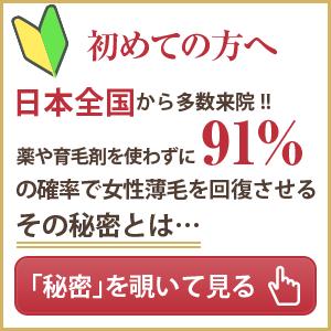 日本全国から多数来院!!薬や育毛剤を使わずに91%の確率で女性薄毛を回復させる秘密とは