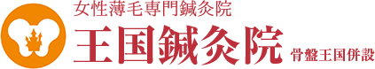 女性薄毛専門鍼灸院 王国鍼灸院
