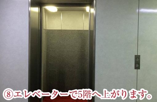 エレベーターで5階へ上がります。