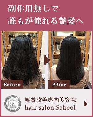 副作用無しで誰もが憧れる艶髪へ。髪質改善専門美容院hair salon School